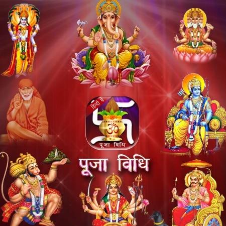 Puja Vidhi